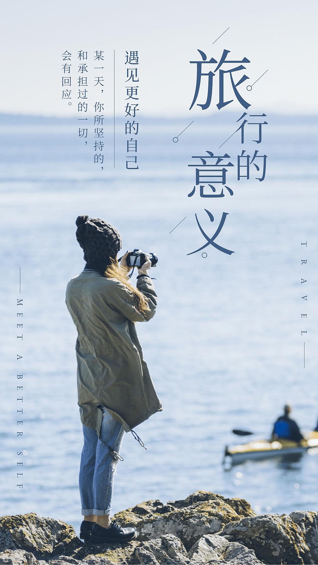 旅行摄影文艺旅游手机海报