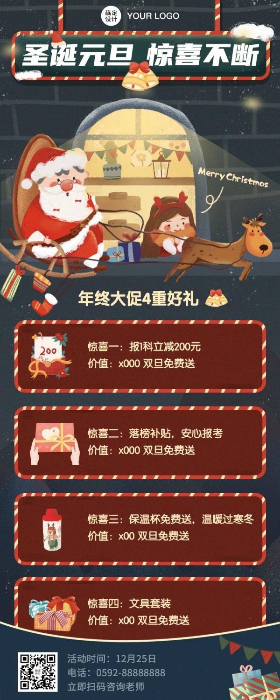 圣诞节机构招生活动促销长图海报