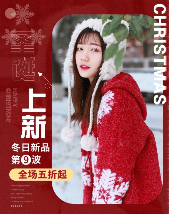 圣诞节女装上新海报