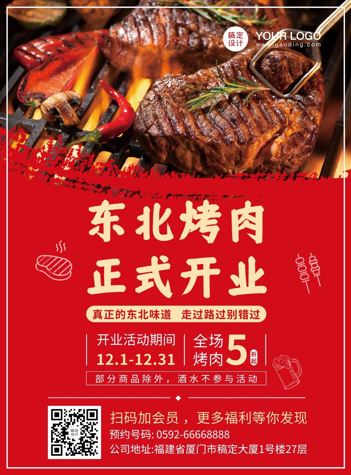 东北烤肉开业促销印刷海报