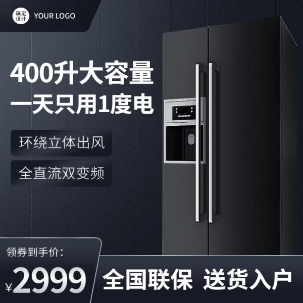 家电冰箱直通车主图