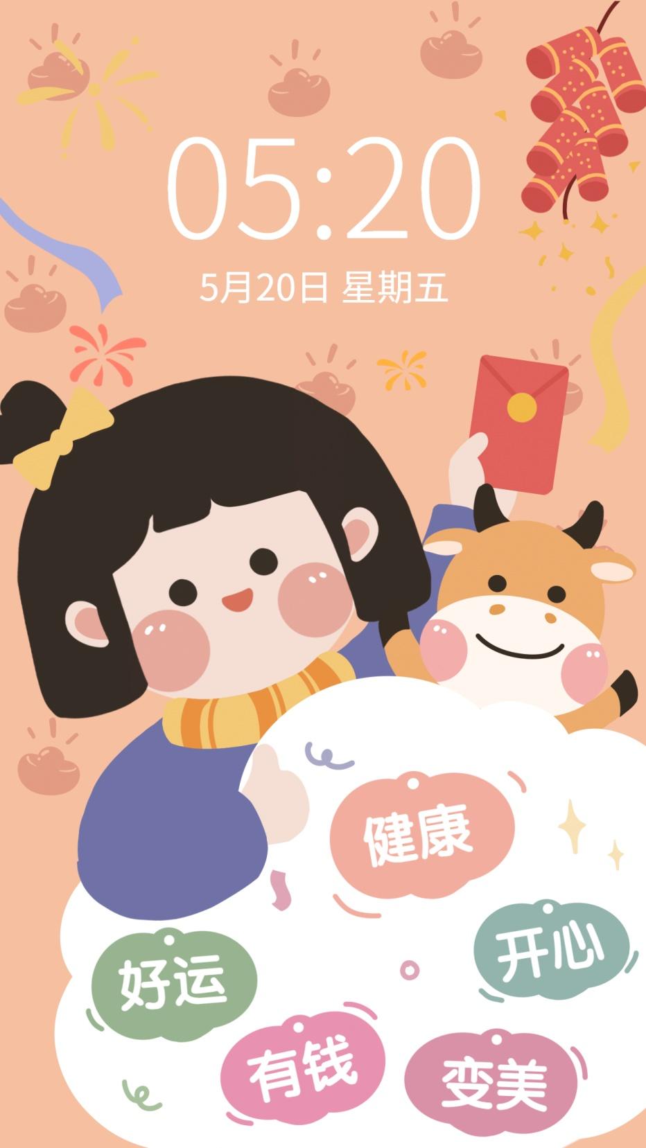 新年春节可爱手绘手机壁纸明星应援