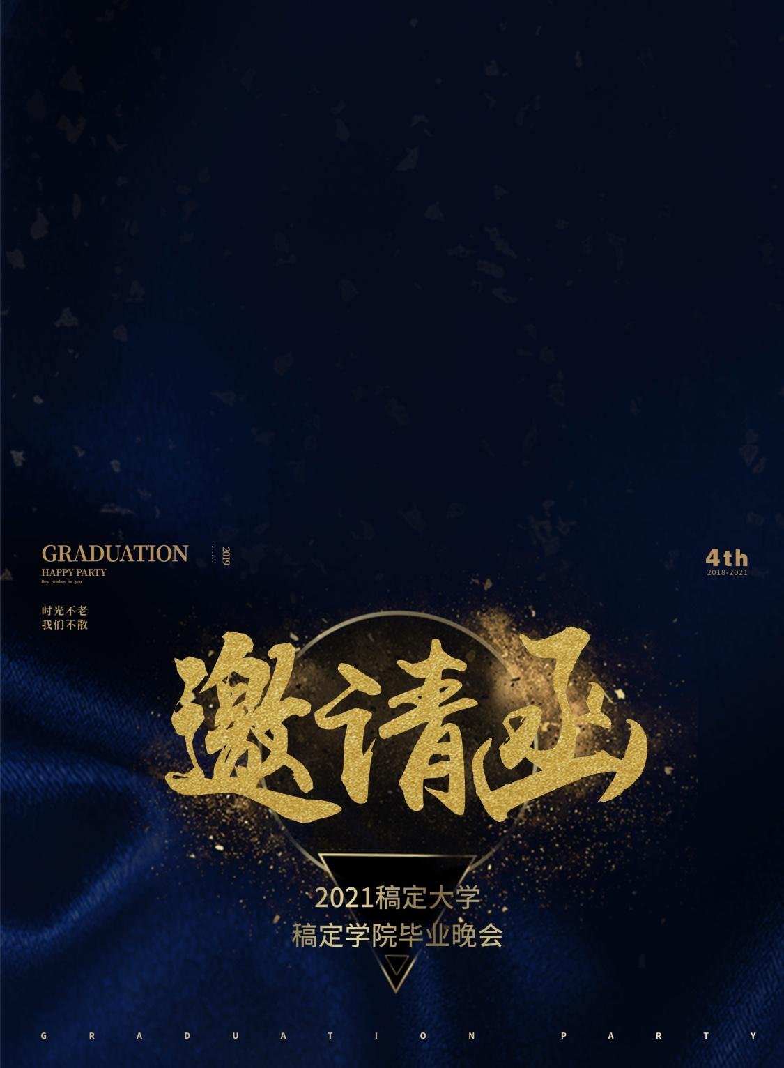 2019毕业晚会 入场券