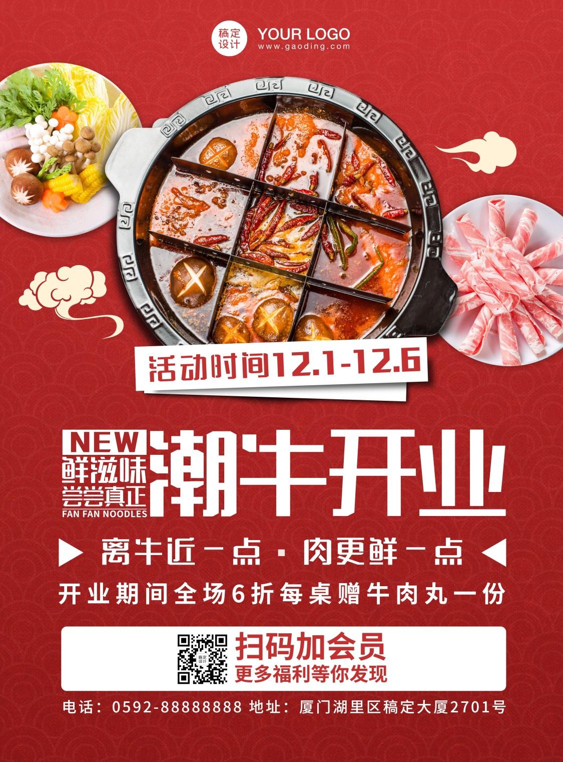 餐饮潮汕牛肉火锅开业印刷海报