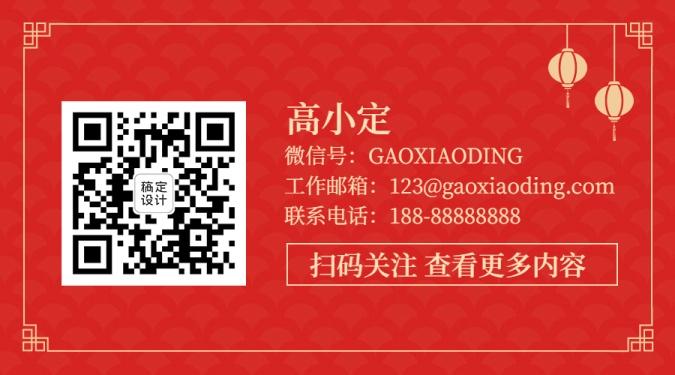 新年春节喜庆中国风关注二维码