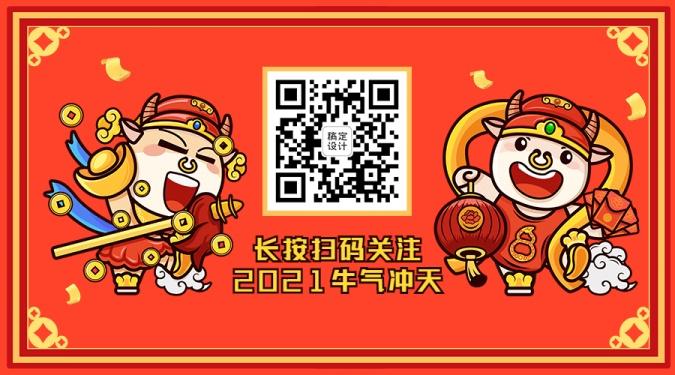 新年春节喜庆插画关注二维码