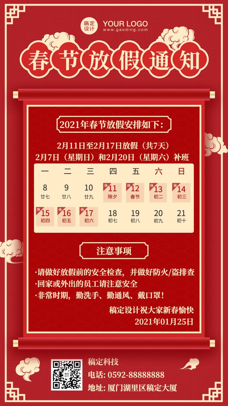 牛年春节放假通知手机海报