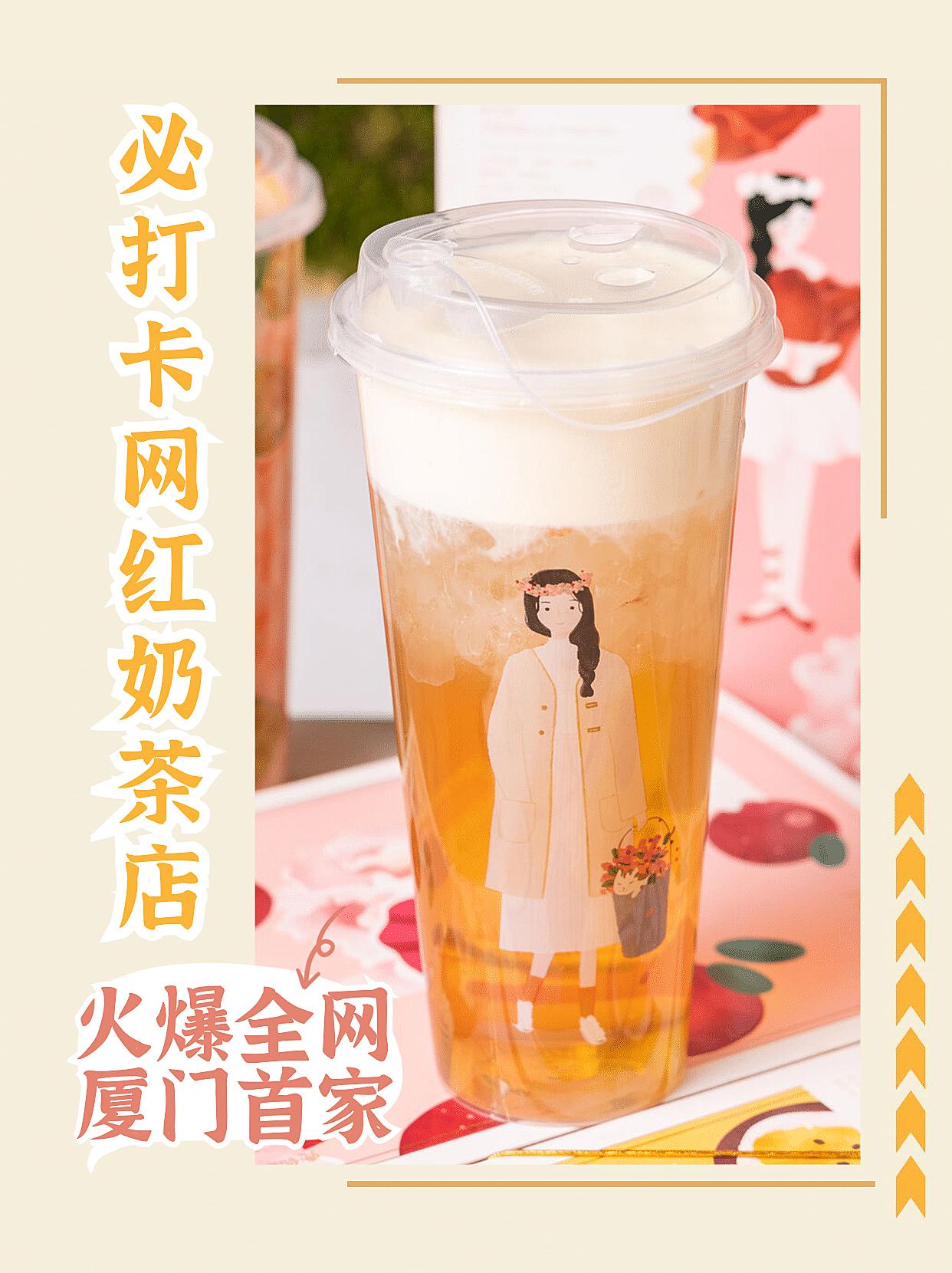 网红奶茶打卡小红书娱乐封面配图