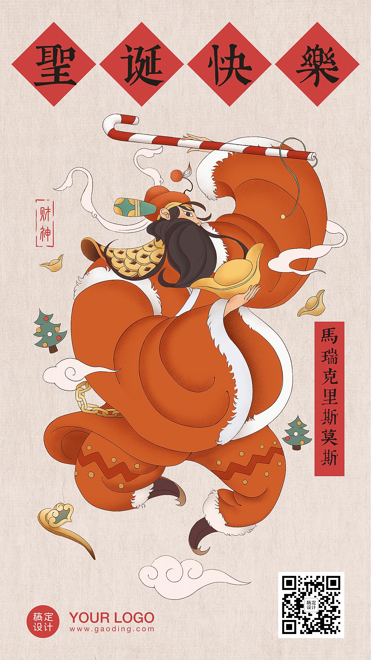 中式圣诞节平安夜财神创意海报