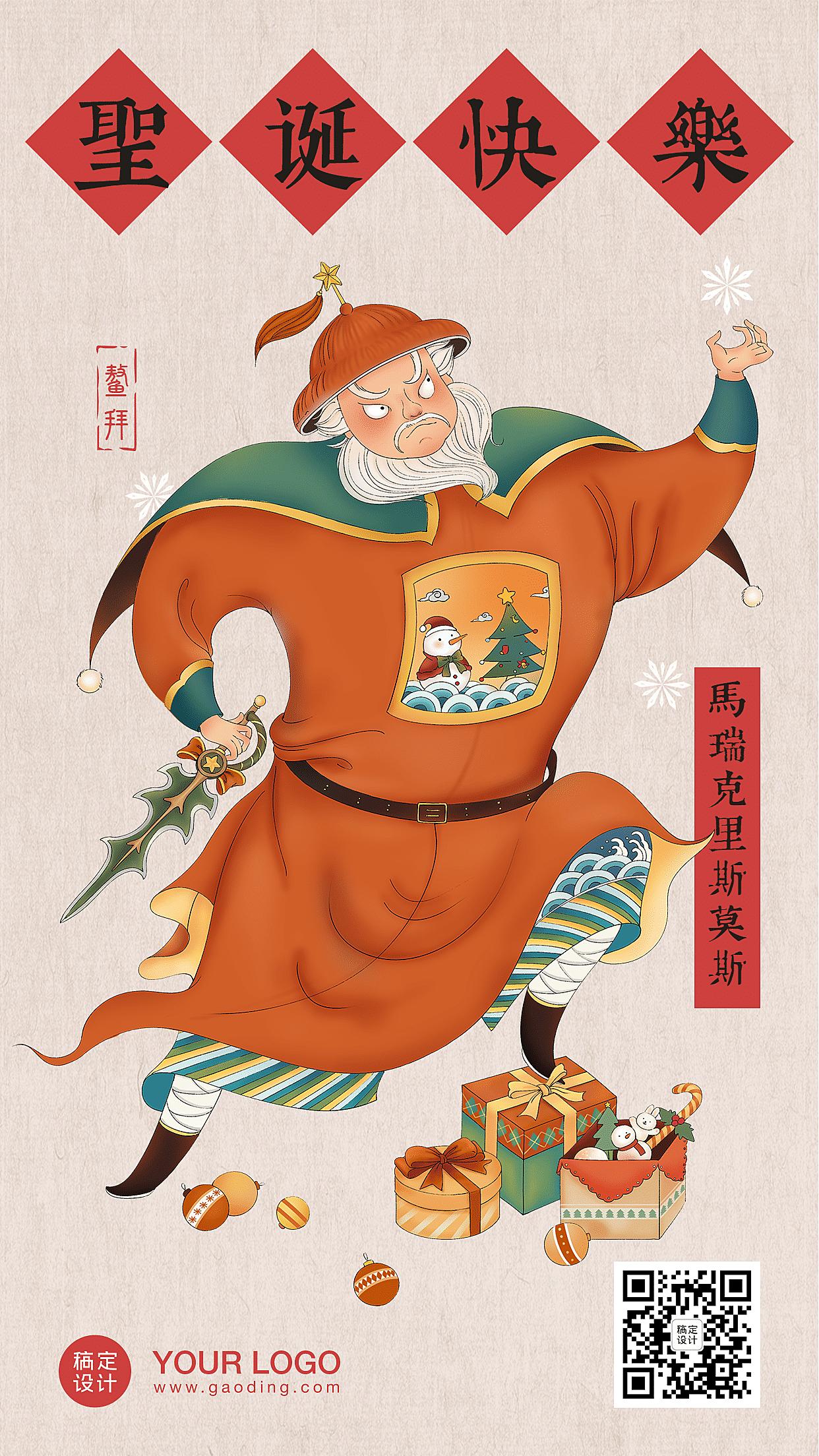 圣诞节祝福问候国风创意手机海报