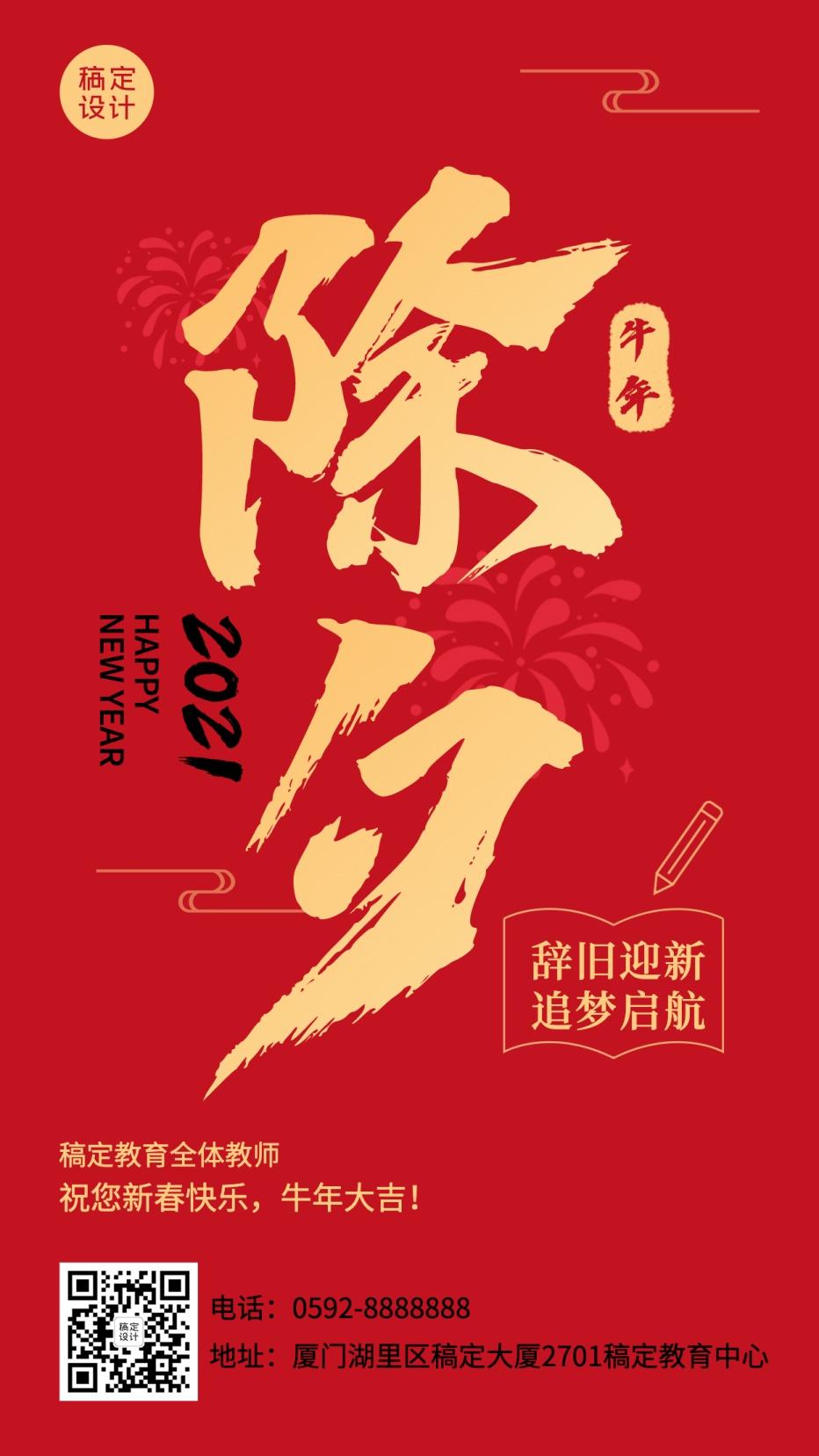 春节新年除夕祝福海报