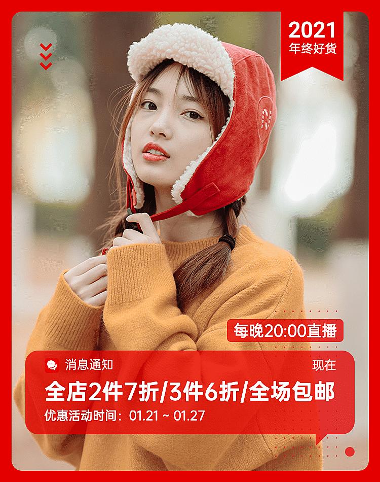 简约年货节女装促销海报