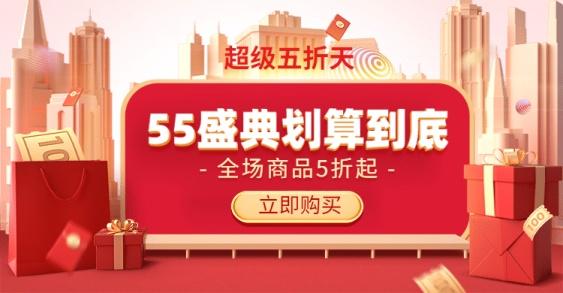 聚划算55吾折天C4D海报banner