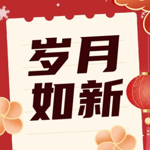 2021元旦新年中国风公众号次图