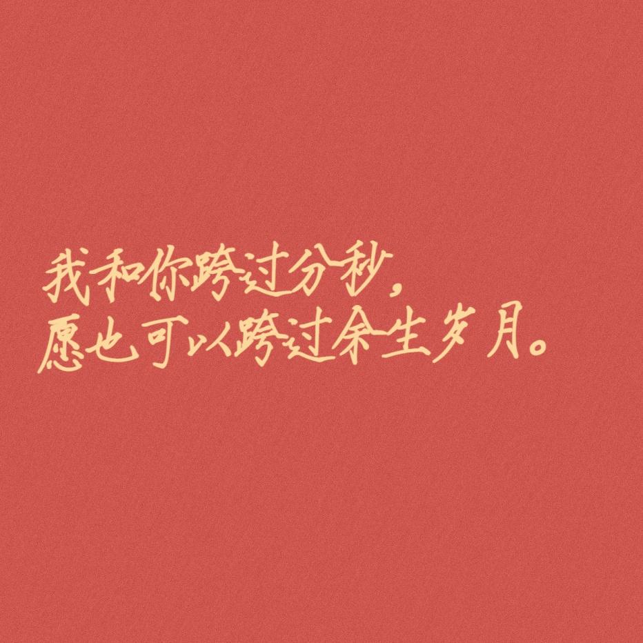 新年心愿祝福纯文字方形图