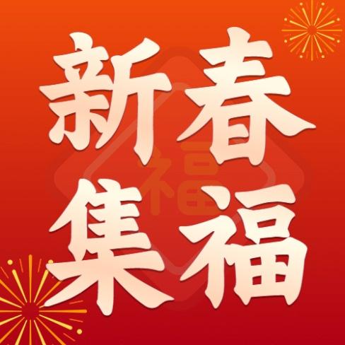 牛年春节新年集福公众号次图
