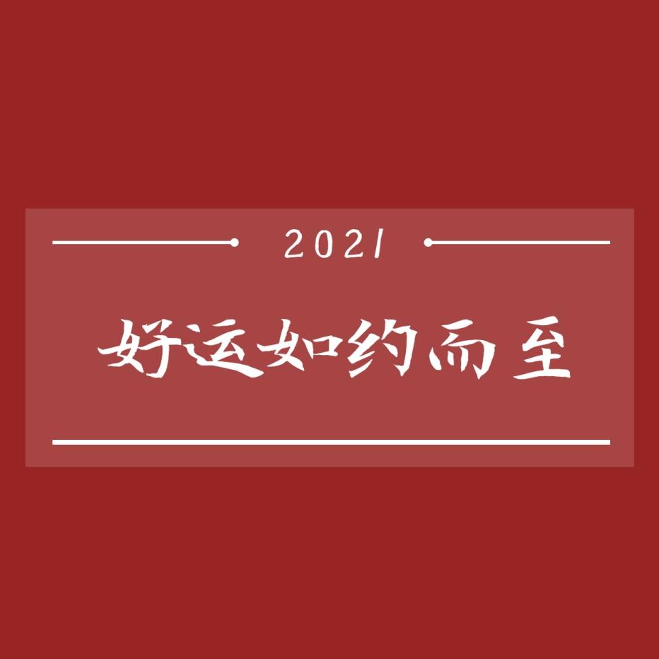新年心愿祝福文字方形图朋友圈封面