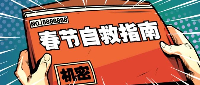 牛年春节指南趣味话题公众号首图