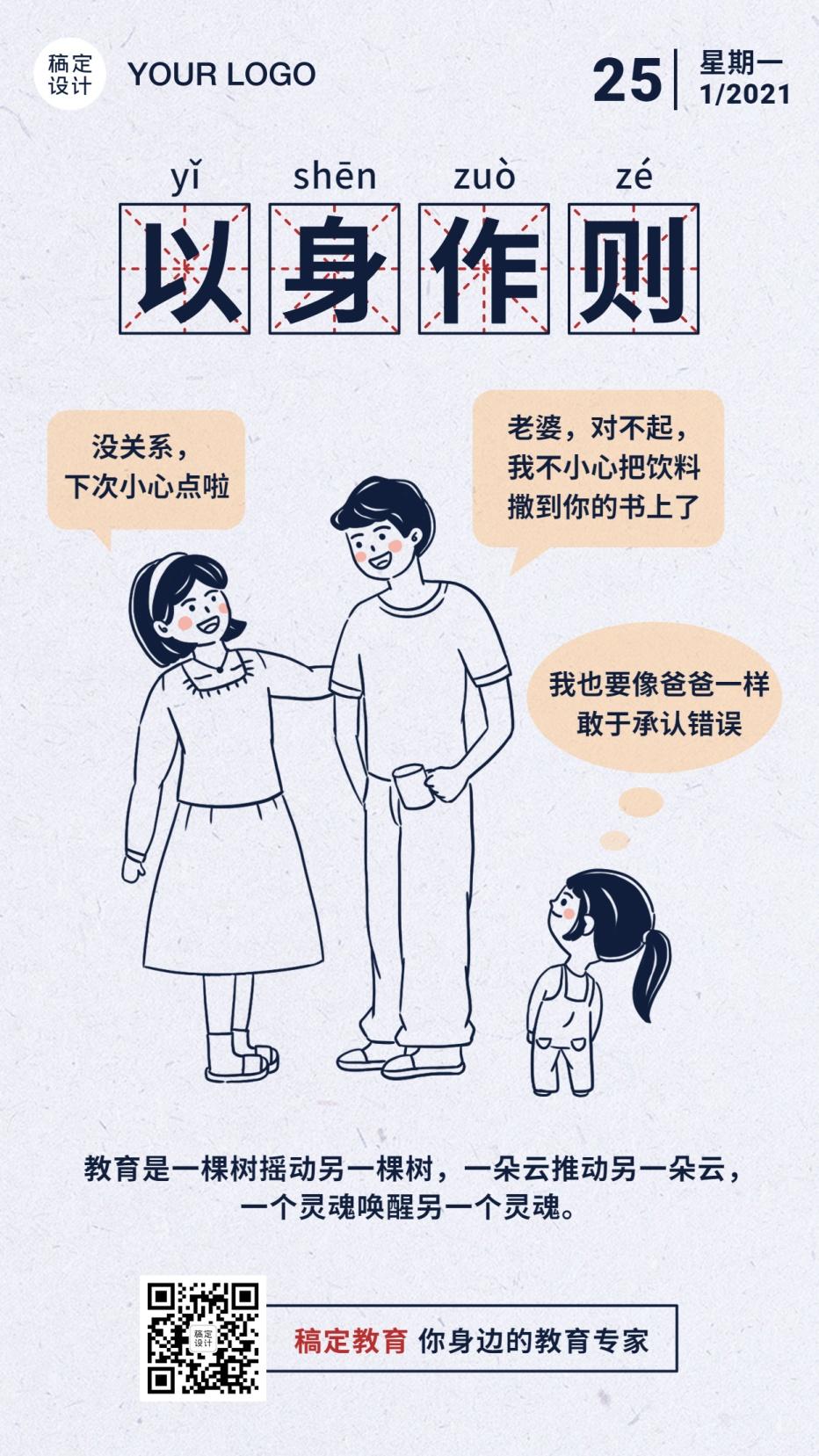 早幼教育儿启蒙家庭教育日签