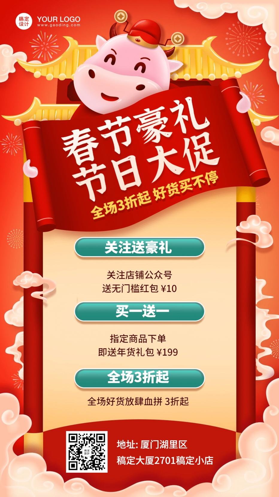 牛年春节活动营销手机海报