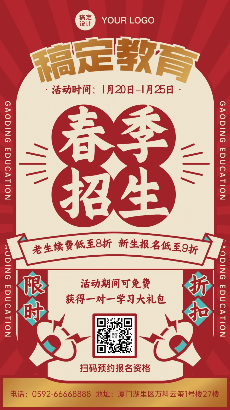 春节春季招生喇叭折扣手机海报