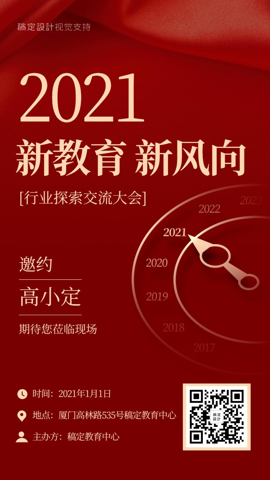 2020教育行业大会/邀请函/手机海报