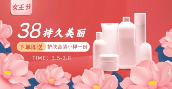 38女王节美妆护肤套装促销海报banner