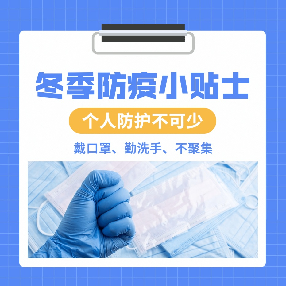 冬季防疫小贴士科普介绍方形海报