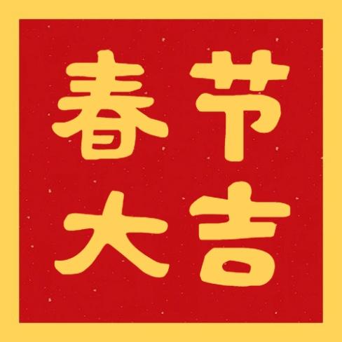 牛年春节祝福拜年公众号次图
