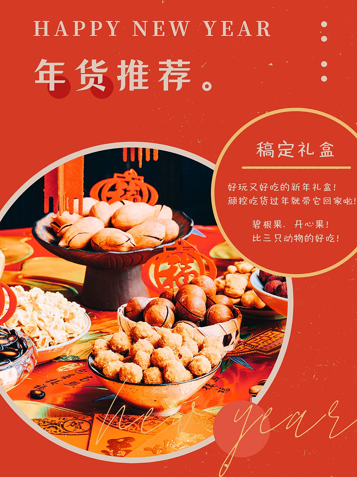 新年春节攻略分享小红书封面配图