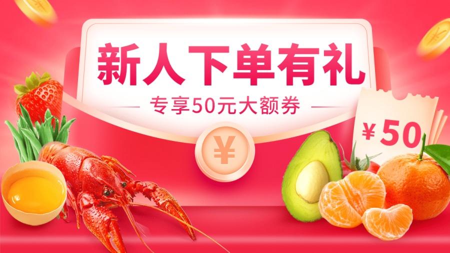 小程序新人活动海报banner
