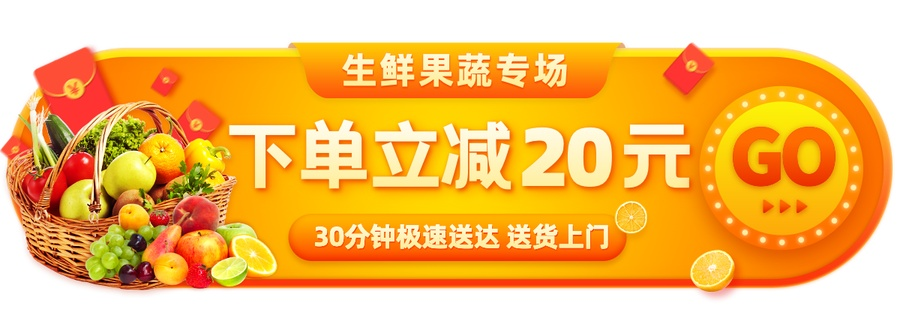 小程序商城生鲜果蔬胶囊banner