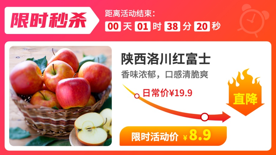 小程序商城苹果秒杀活动海报