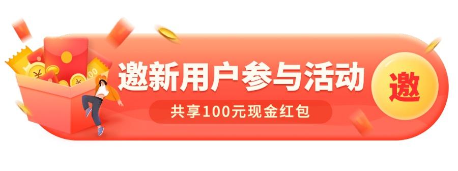 手绘小程序新人活动胶囊banner