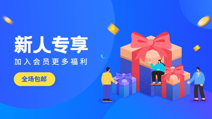 小程序商城新人活动海报banner