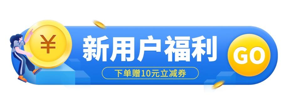 小程序商城新人活动胶囊banner