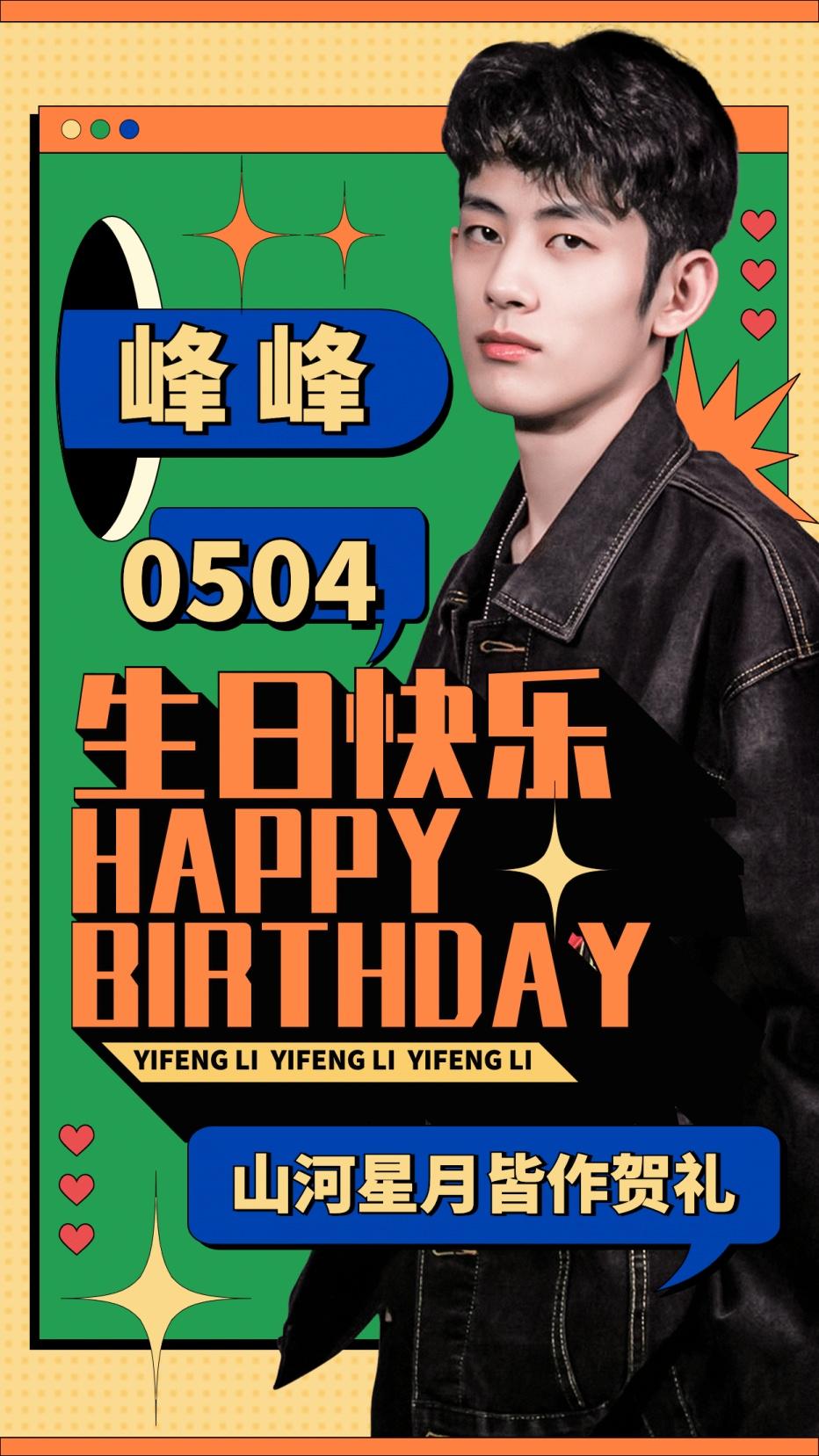 6W-生贺丰巢图应援人物海报-排版-标准