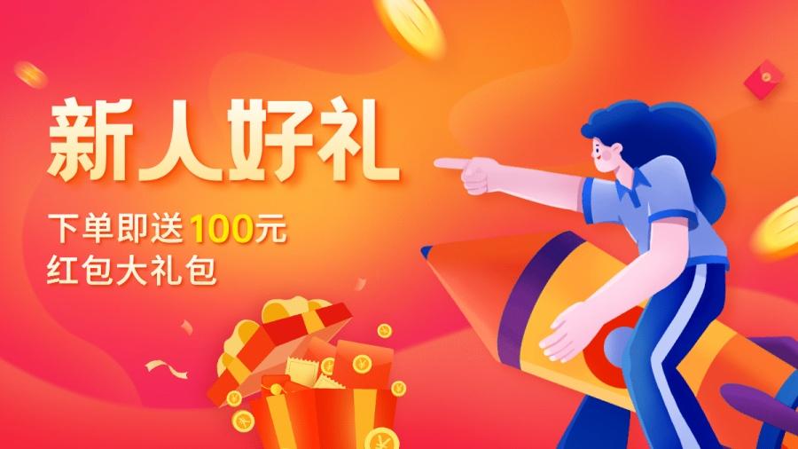 手绘小程序新人活动海报banner