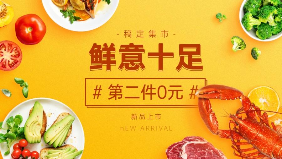 小程序生鲜食品促销海报banner