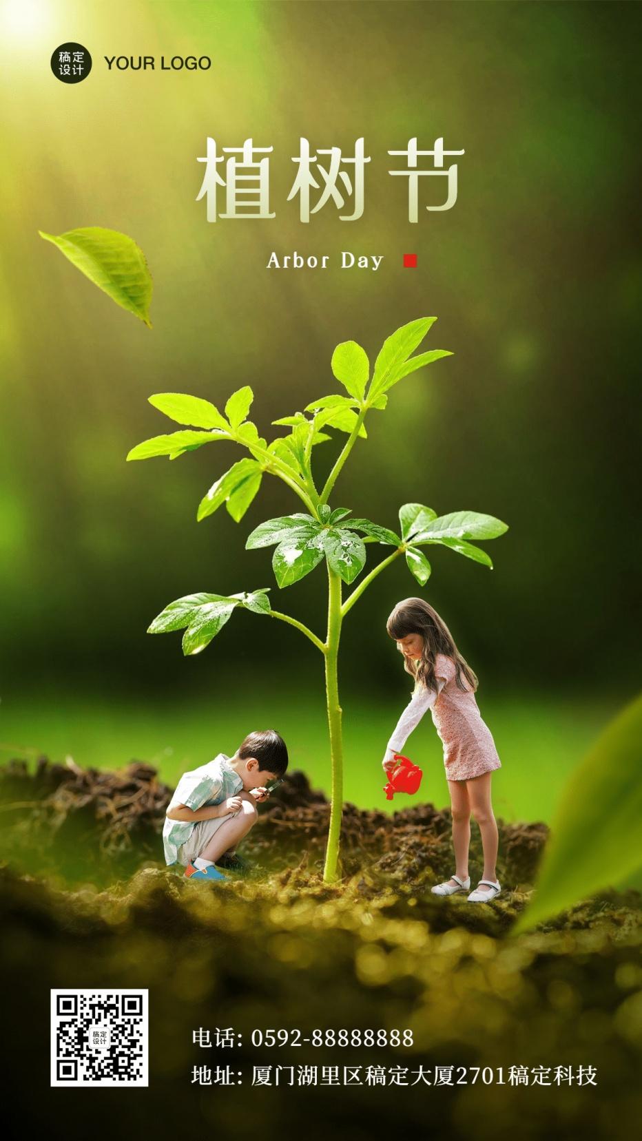 植树节合成手机海报