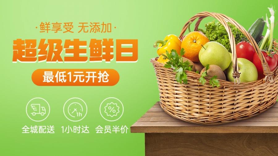 小程序商城生鲜海报banner