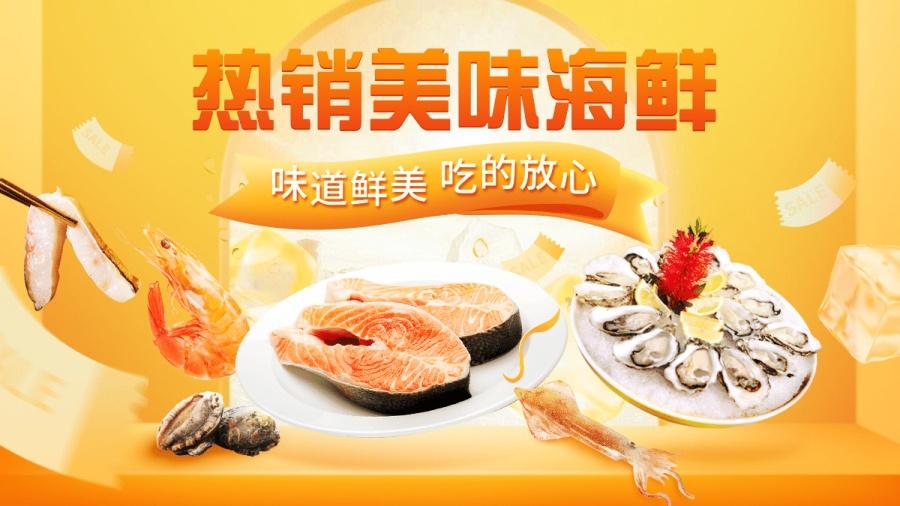 小程序商城食品生鲜海报banner