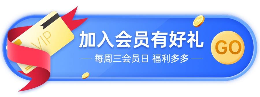 小程序商城会员活动胶囊banner