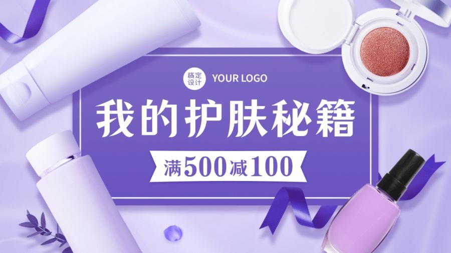 简约小程序商场美妆海报banner