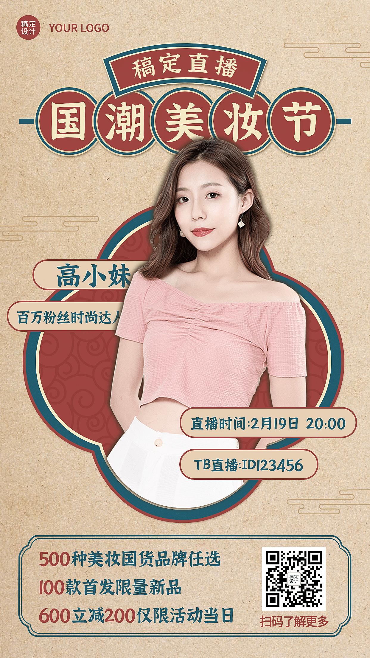 直播活动预告主播美妆中式手机海报