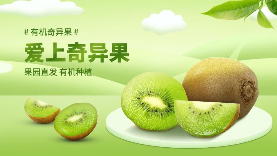 小程序商城水果奇异果海报banner