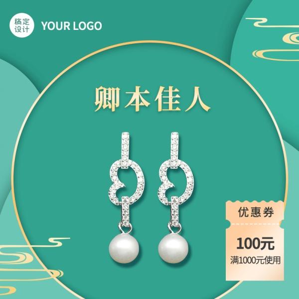 中国风国潮饰品耳环直通车主图