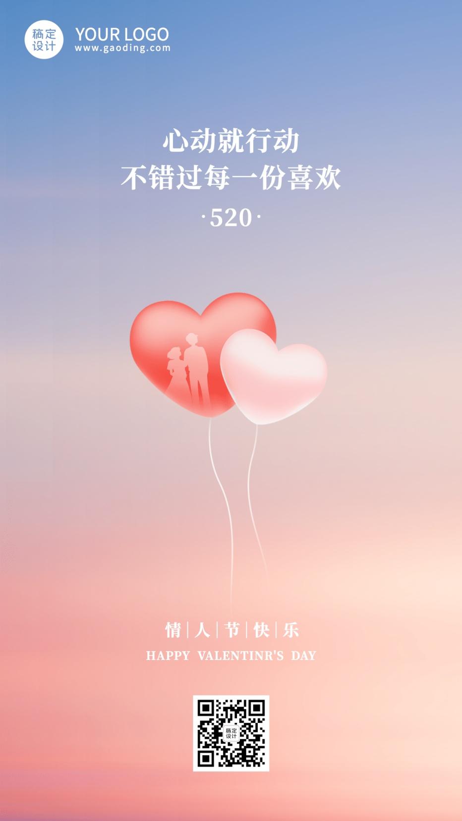 520情人节告白大字浪漫手机海报