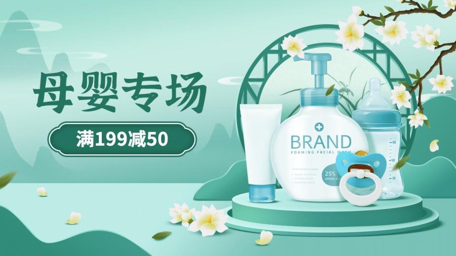 中国风母婴促销海报banner