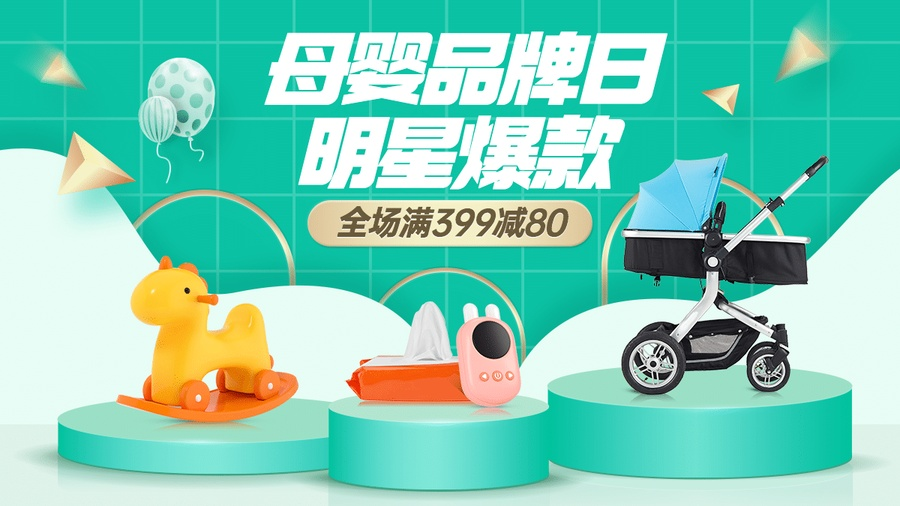 母婴玩具促销海报banner